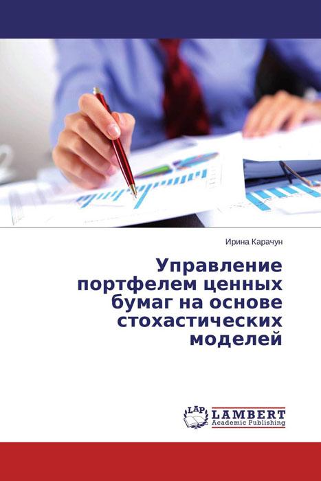 Управление портфелем ценных бумаг на основе стохастических моделей динамическая стратегия управления портфелем ценных бумаг