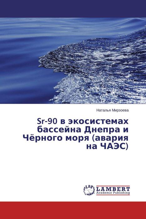 Sr-90 в экосистемах бассейна Днепра и Чёрного моря (авария на ЧАЭС) sr рюкзак для девочки 1491 beige разноцветный sr