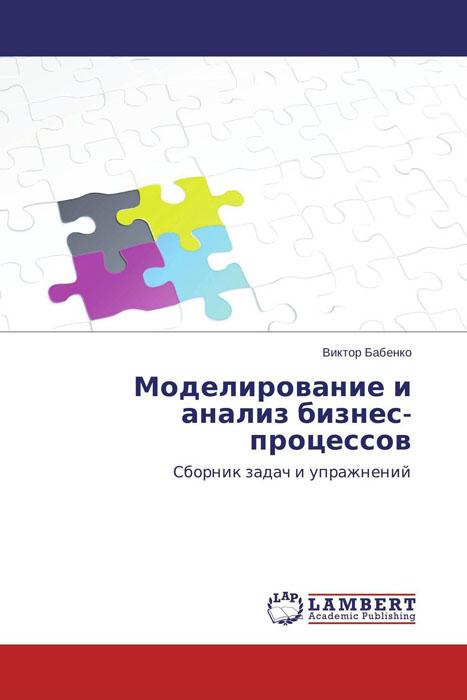 Моделирование и анализ бизнес-процессов