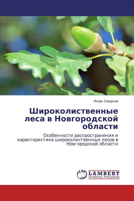 Широколиственные леса в Новгородской области