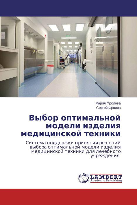 Выбор оптимальной модели изделия медицинской техники