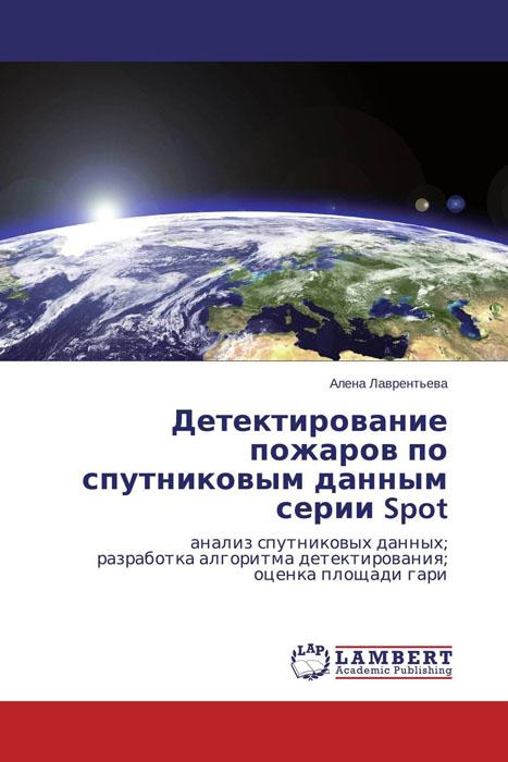 Детектирование пожаров по спутниковым данным серии Spot данные дистанционного зондирования земли