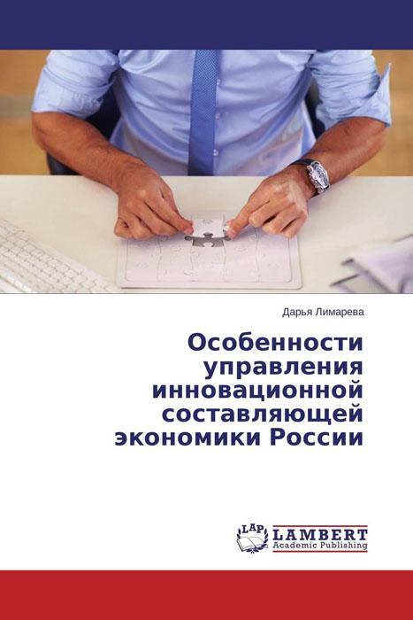 Особенности управления инновационной составляющей экономики России глушитель 21099 оао автоваз фирм упак standart