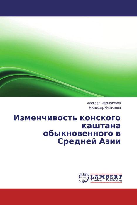 Изменчивость конского каштана обыкновенного  в  Средней  Азии саженец каштана в ульяновске