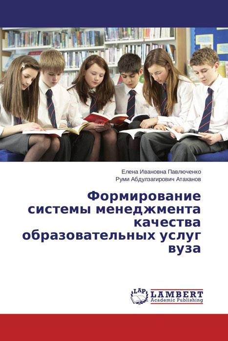 Формирование системы менеджмента качества образовательных услуг вуза