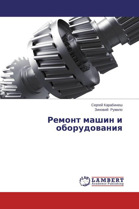 Ремонт машин и оборудования