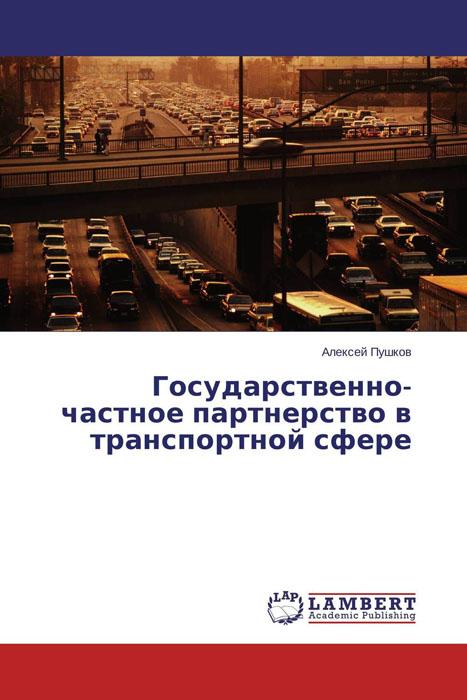 Государственно-частное партнерство в транспортной сфере елена геннадьевна сосновских государственно конфессиональные отношения в период перестройки