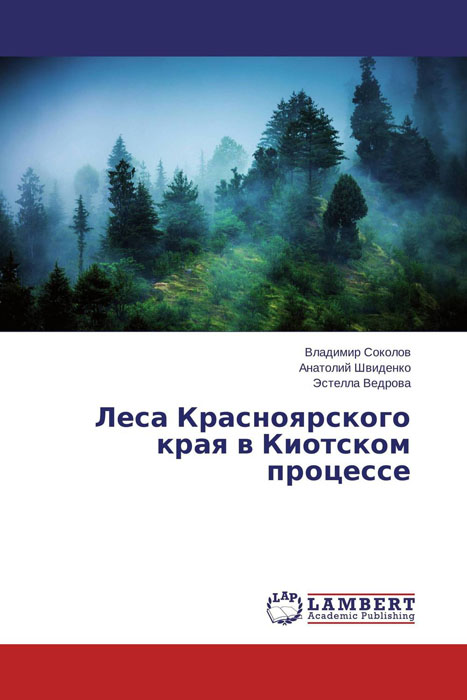 Леса Красноярского края в Киотском процессе