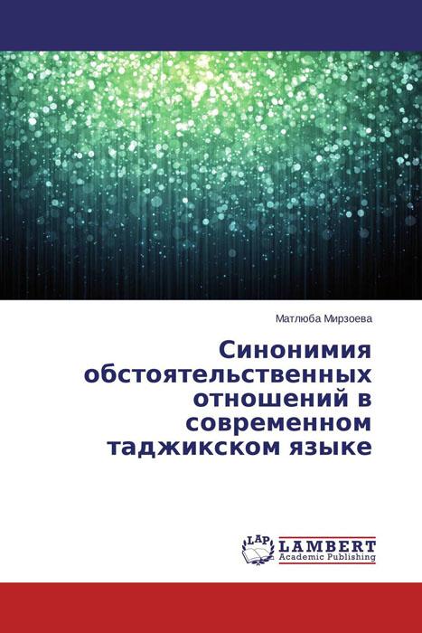 Синонимия обстоятельственных отношений в современном таджикском языке священный коран смыслы на таджикском языке том 1