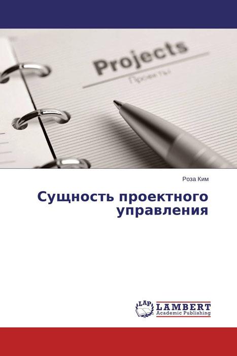 Сущность проектного управления коровин в конец проекта украина