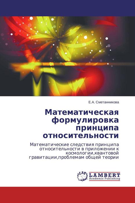Математическая формулировка принципа относительности лекции по теории относительности и гравитации
