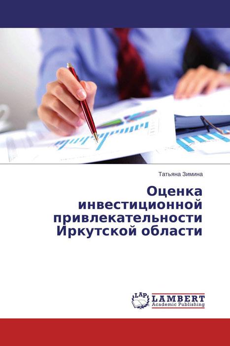 Оценка инвестиционной привлекательности Иркутской области тарас кушнир институциональные инвесторы методологический анализ