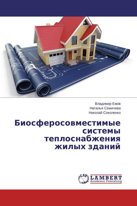 Биосферосовместимые системы теплоснабжения жилых зданий перспективы развития систем теплоснабжения в украине