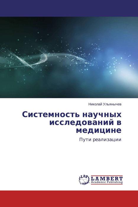 Системность научных исследований в медицине дж бойд авторадиография в биологии и медицине