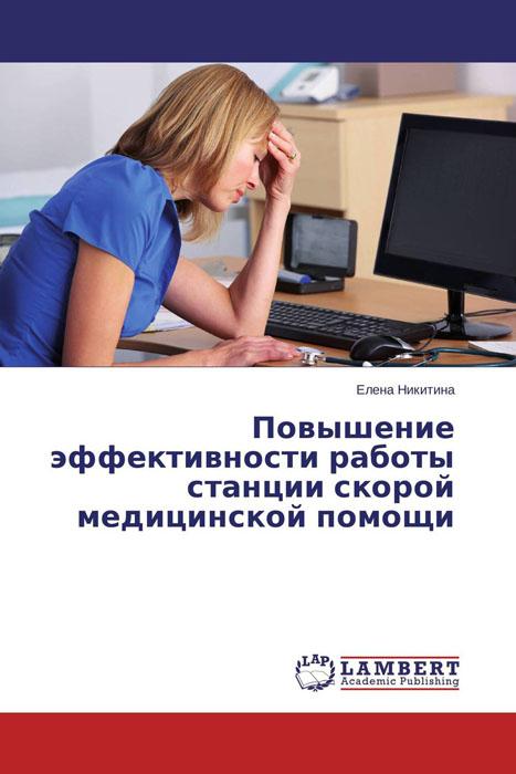 Повышение эффективности работы станции скорой медицинской помощи футляр укладка для скорой медицинской помощи купить в украине
