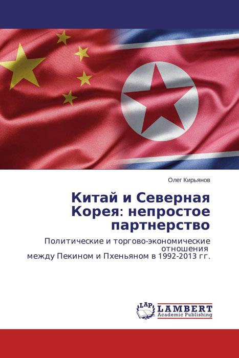 Китай и Северная Корея: непростое партнерство что в лояне китай