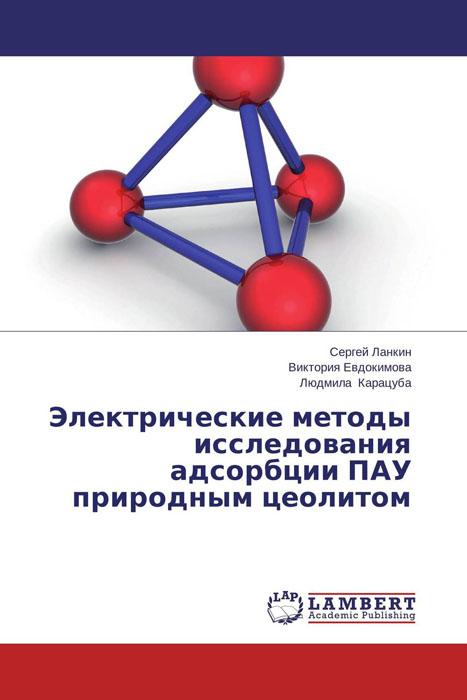 Электрические методы исследования адсорбции ПАУ природным цеолитом камины электрические