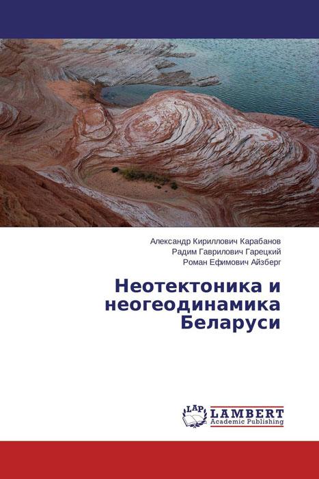 Неотектоника и неогеодинамика Беларуси авто люблин в беларуси купить