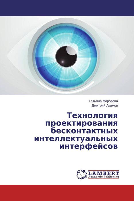 Технология проектирования бесконтактных интеллектуальных  интерфейсов л о анисифорова информационные системы кадрового менеджмента
