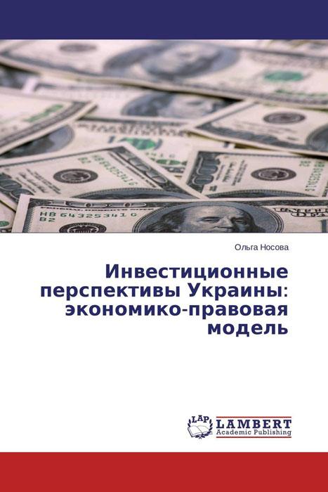 Инвестиционные перспективы Украины: экономико-правовая модель перспективы развития систем теплоснабжения в украине