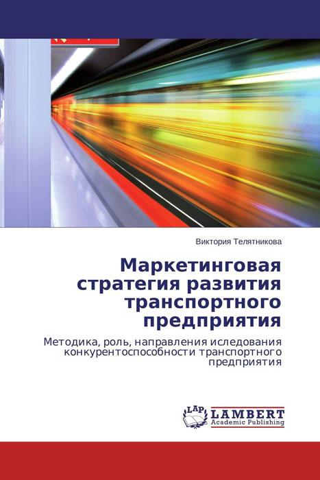 Маркетинговая стратегия развития транспортного предприятия анатолий демьянов повышение качества портфеля услуг многопрофильной транспортной компании