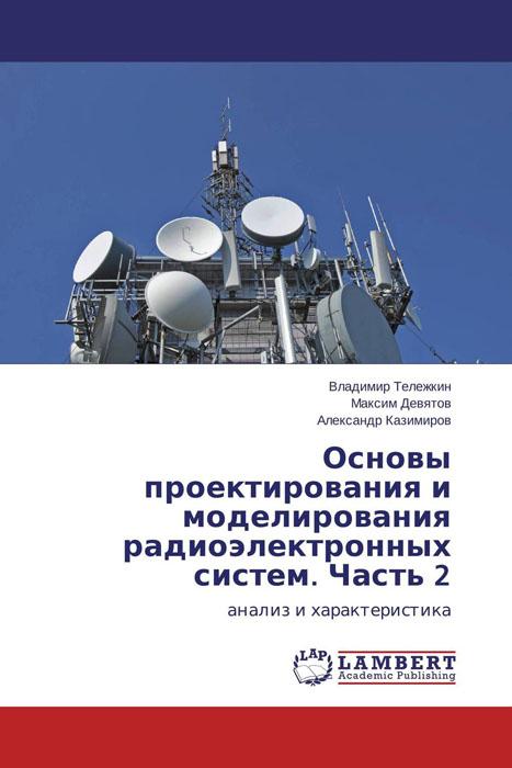 Основы проектирования и моделирования радиоэлектронных систем. Часть 2 магазинникова а основы цифровой обработки сигналов учебное пособие