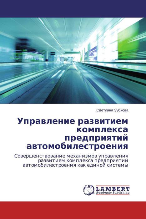 Управление развитием комплекса предприятий автомобилестроения журнал бракеража готовой кулинарной продукции