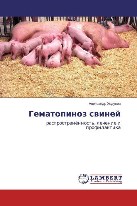 Гематопиноз свиней в а бекенев технология разведения и содержания свиней