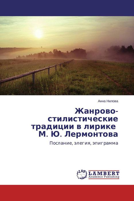 Жанрово-стилистические традиции в лирике   М. Ю. Лермонтова подобен богу ретроспектива жизни м ю лермонтова