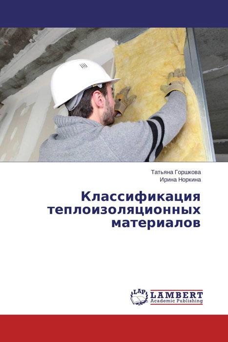 Классификация теплоизоляционных материалов беседку из оцилиндрованного бревна в ярославле