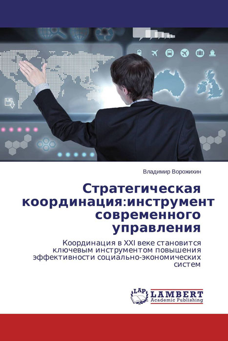 Стратегическая координация:инструмент современного управления