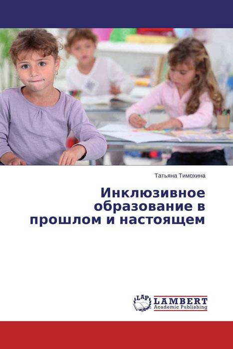 Инклюзивное образование в прошлом и настоящем
