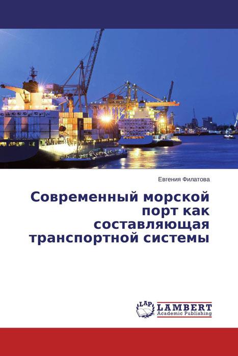 Современный морской порт как составляющая транспортной системы как удостоверение на право управления транспортным средством с категории