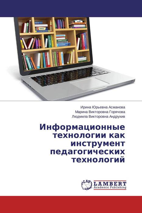 Информационные технологии как инструмент педагогических технологий