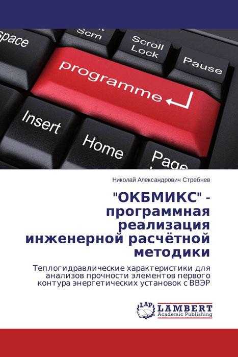 Скачать ОКБМИКС - программная реализация инженерной расчётной методики быстро