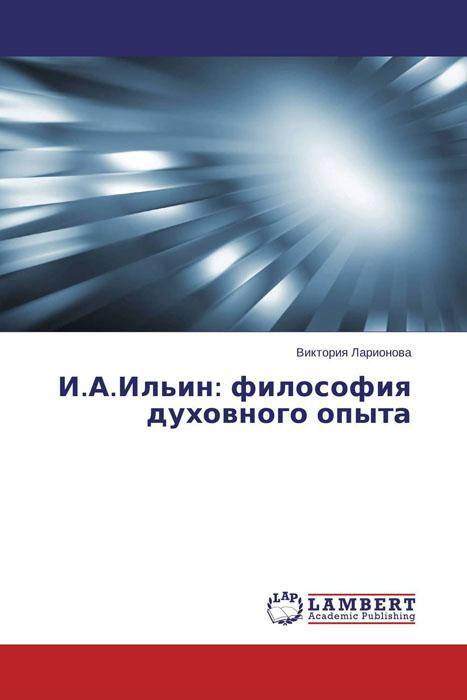И.А.Ильин: философия духовного опыта