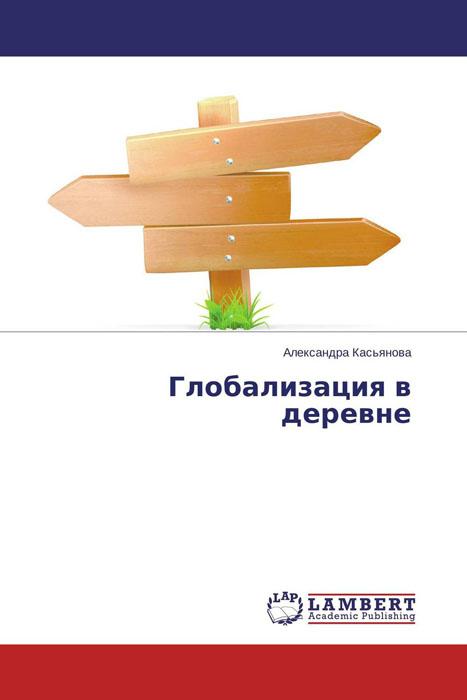 Глобализация в деревне k52n в южно сахалинске