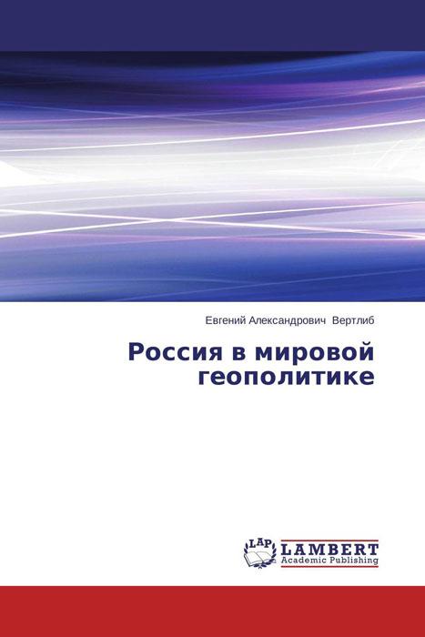 Россия в мировой геополитике куплю монеты ссср 1961 1991гг в волгограде