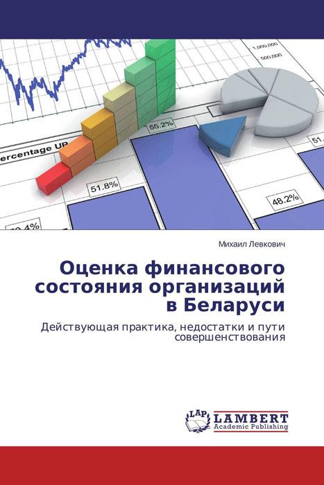 Оценка финансового состояния организаций в Беларуси