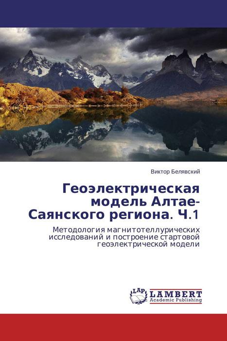 Геоэлектрическая модель Алтае-Саянского региона. Ч.1