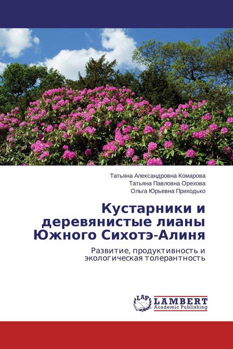 Кустарники и деревянистые лианы Южного Сихотэ-Алиня саженцы кустарников в москве