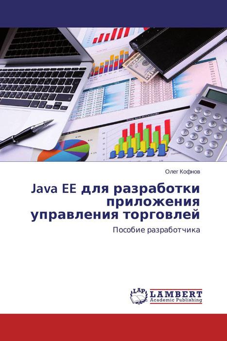 Java EE для разработки приложения управления торговлей разработка приложений java ee 7 в netbeans 8