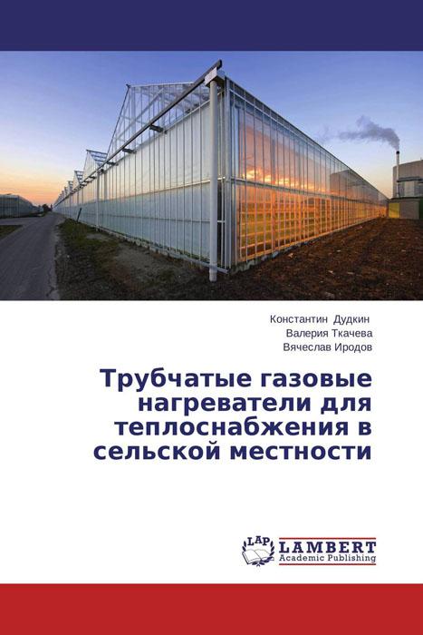 Трубчатые газовые нагреватели для теплоснабжения в сельской местности перспективы развития систем теплоснабжения в украине