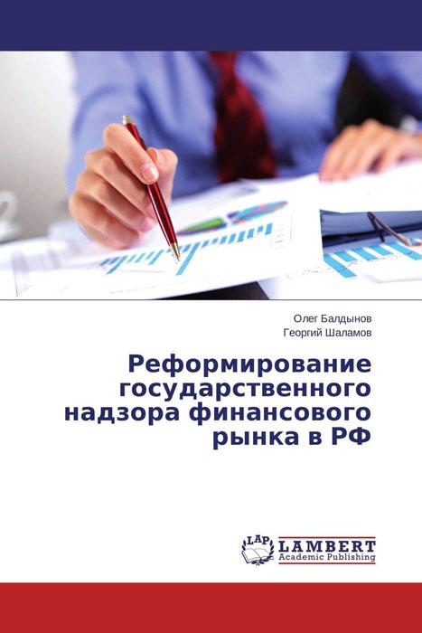 Реформирование государственного надзора финансового рынка в РФ гродский в развитие идеи государственного регулирования дефектов рынка дж м кейнса монография