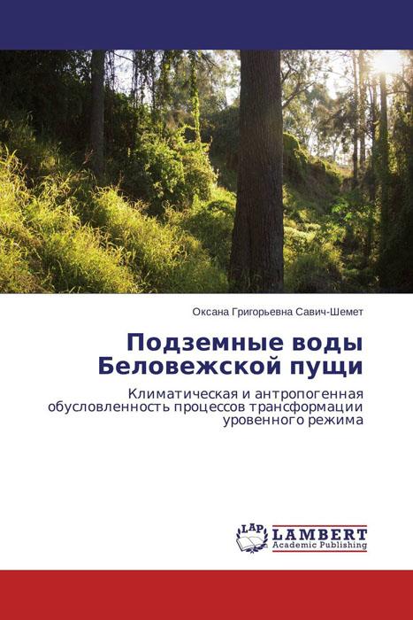 все цены на Подземные воды Беловежской пущи