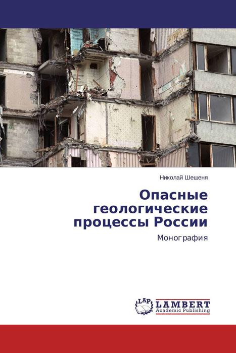 Опасные геологические процессы России