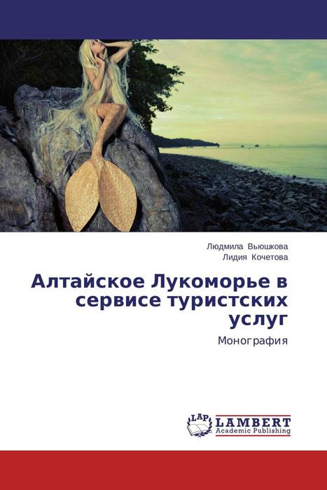 Алтайское Лукоморье в сервисе туристских услуг