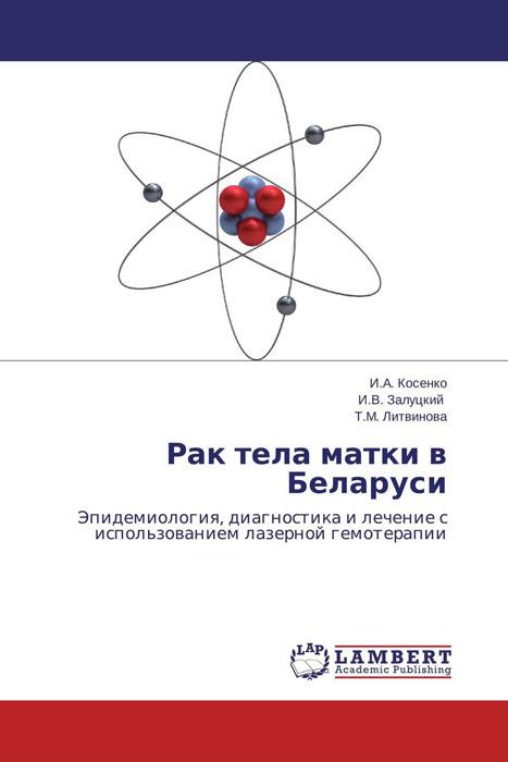 Рак тела матки в Беларуси опухоли тела и шейки матки морфологическая диагностика и генетика практическое руководство