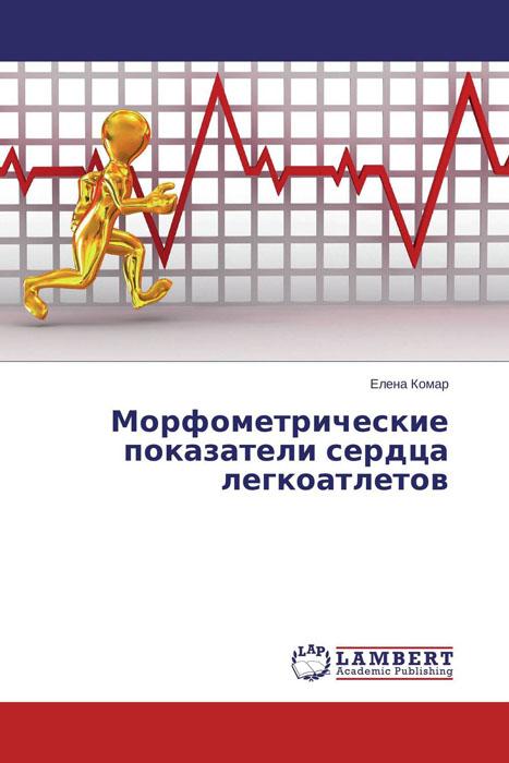 Морфометрические показатели сердца легкоатлетов