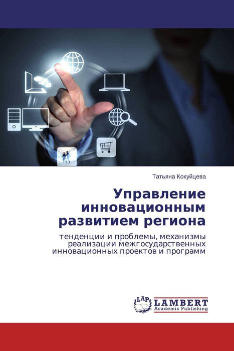 Управление инновационным развитием региона